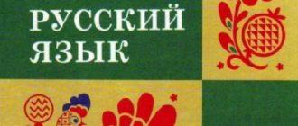 Картинка с слову Русский язык