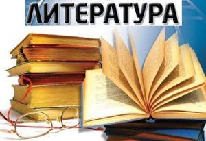 Картинка к слову литература