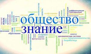 Картинка к слову обществознание