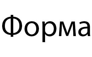 Картинка к слову форма