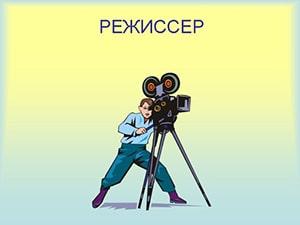 Картинка к слову режиссер