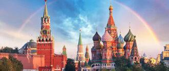 Картинка к слову Москва